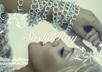 Sasha Ray — Боль-любовь