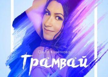 Ольга Кочеткова — Трамвай