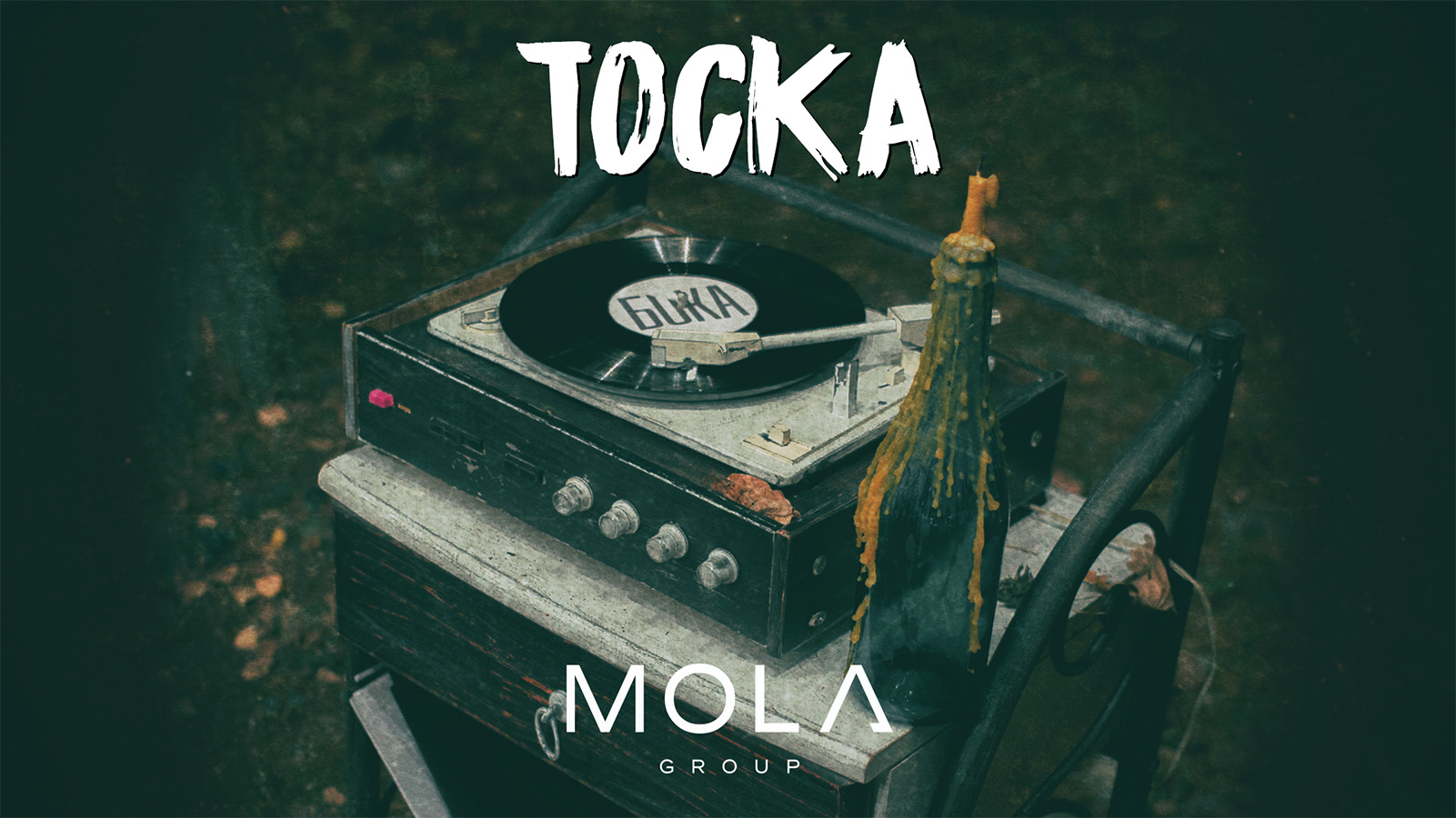 БUKA - Тоска