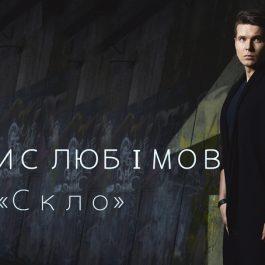 Денис Любимов - Скло
