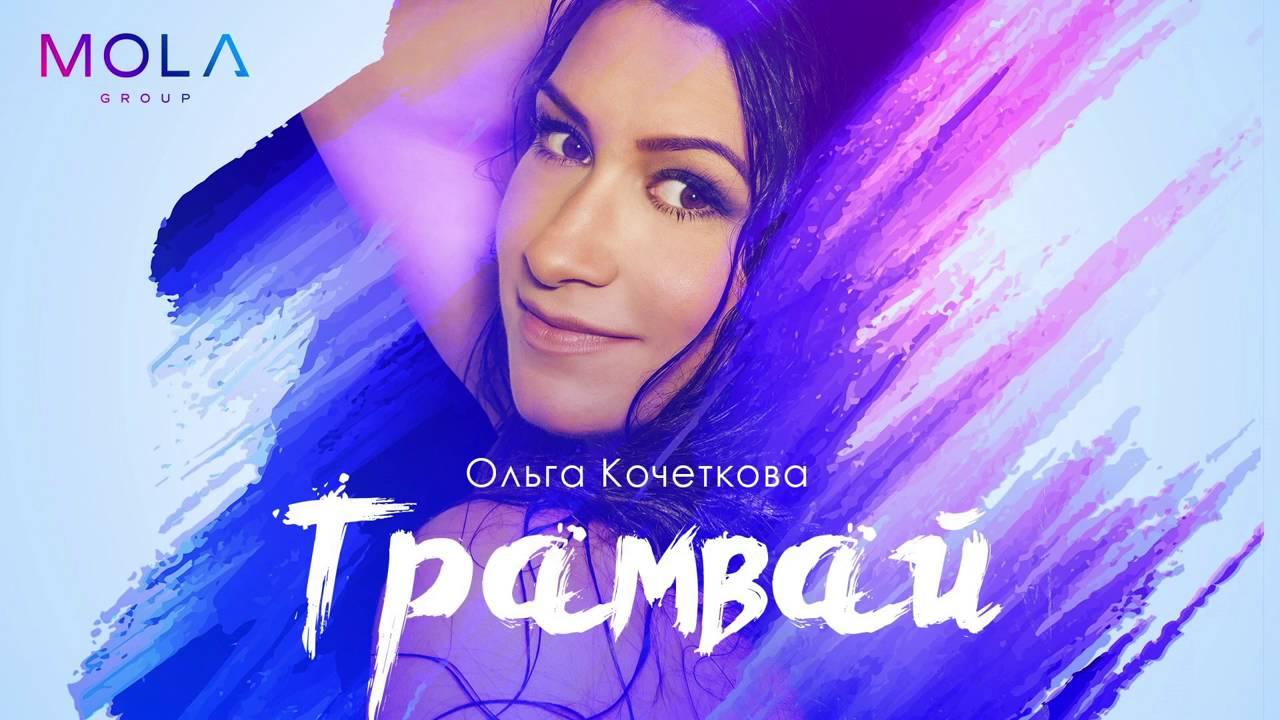 Ольга Кочеткова - Трамвай