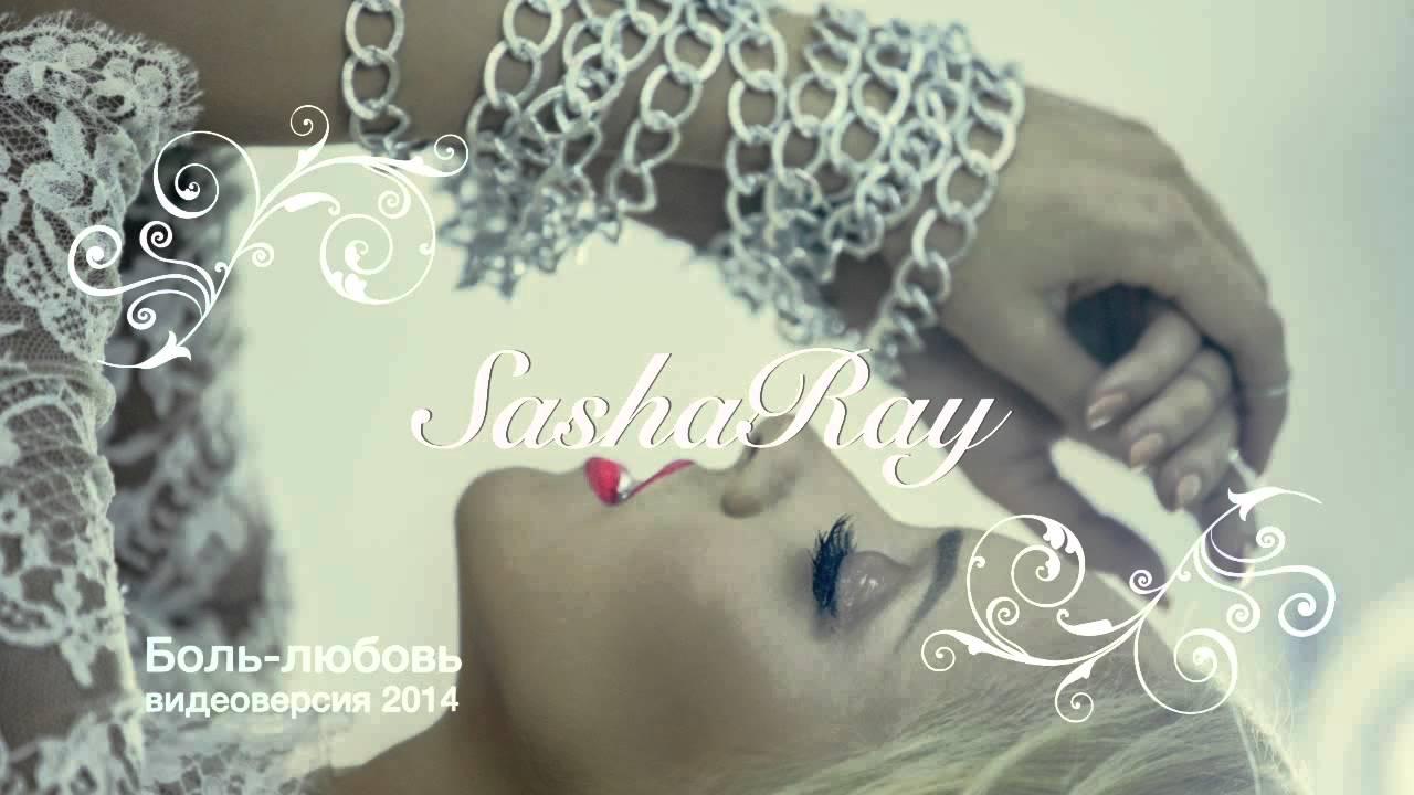Sasha Ray - Боль-Любовь