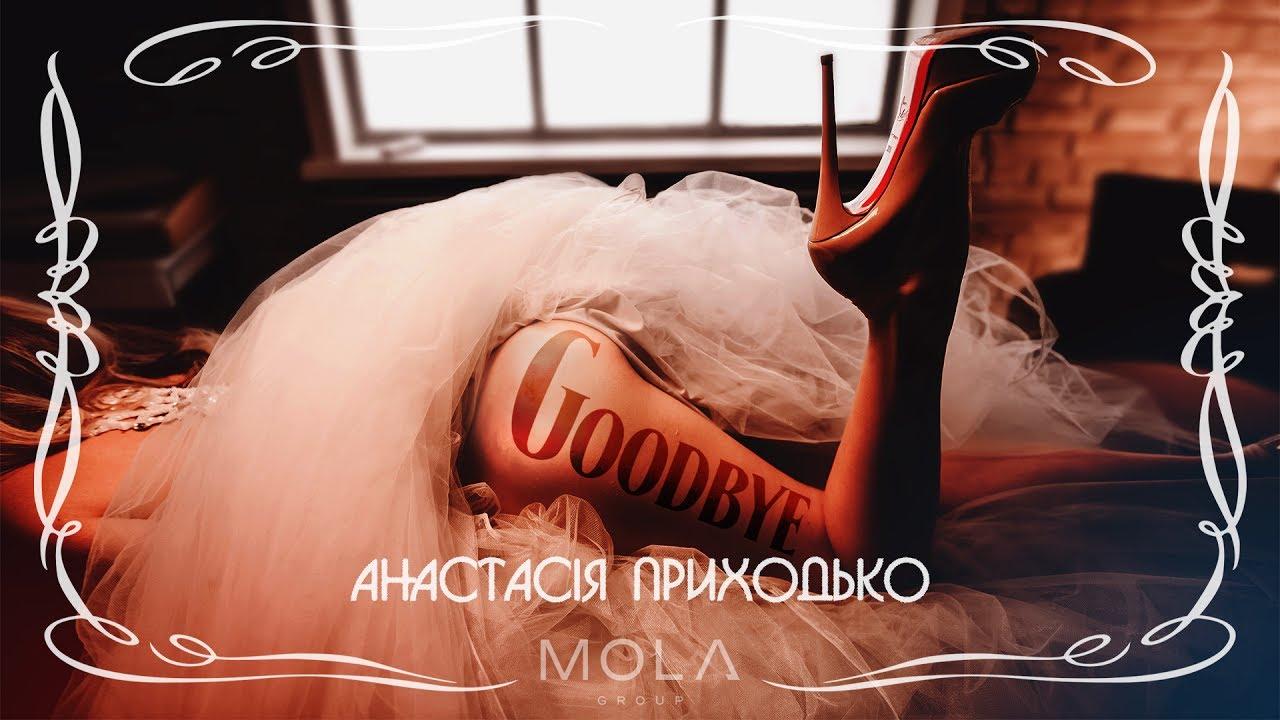 Анастасія Приходько – Goodbye