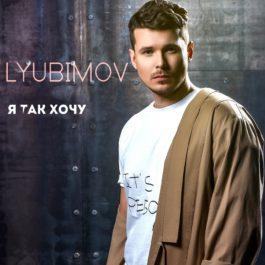 LYUBIMOV-Я так хочу_MARTsound